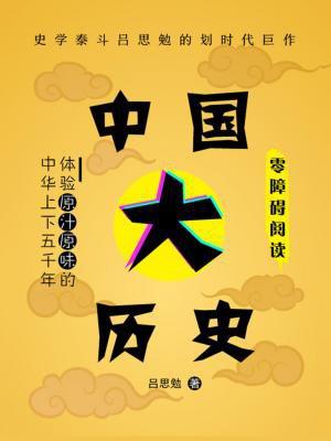 中国大历史:史学泰斗吕思勉的划时代巨作
