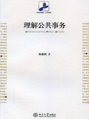 理解公共事务 (未名社科菁华.公共管理学)