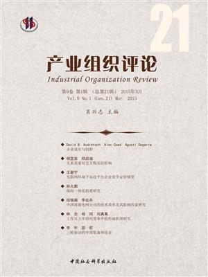 产业组织评论2015年第1辑