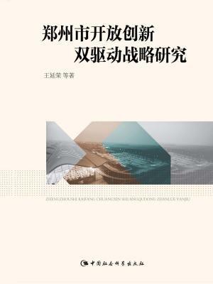 郑州市开放创新双驱动战略研究