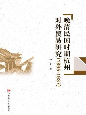 晚清民国时期杭州对外贸易研究:1895-1937