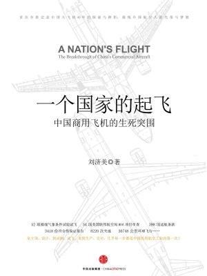 一个国家的起飞:中国商用飞机的生死突围[精品]