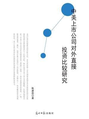中美上市公司对外直接投资比较研究