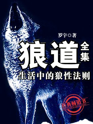 狼道全集:生活中的狼性法则
