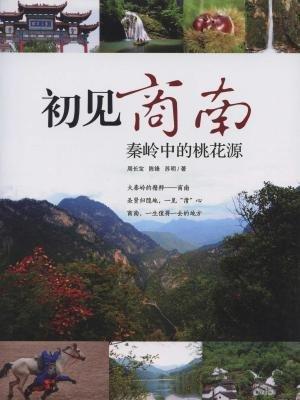 初见商南:秦岭中的桃花源