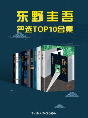 东野圭吾严选TOP10合集