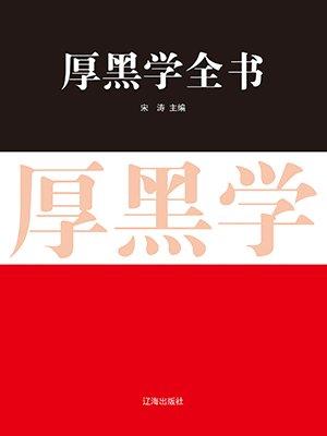 厚黑学全书