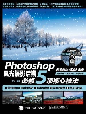 Photoshop风光摄影后期必修5项核心技法:完善构图+瑕疵修补+局部精修+影调调整+色彩处理