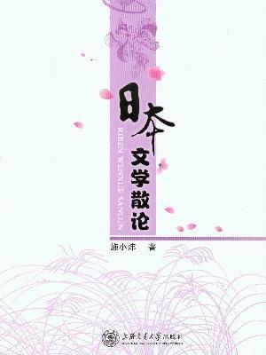 日本文学散论