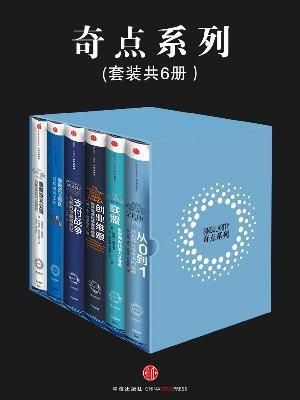 奇点系列(套装6册)