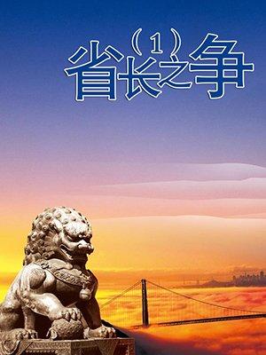 省长之争(1)