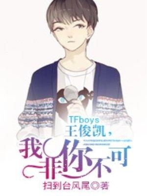 TFboys王俊凯,我非你不可