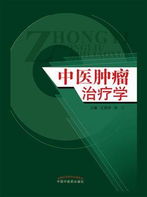 中医肿瘤治疗学