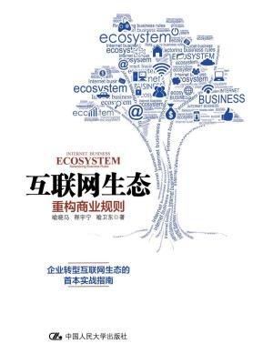 互联网生态:重构商业规则图片