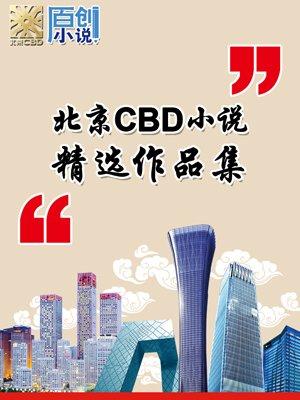 北京CBD小说精选作品集