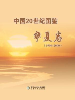 中国20世纪图鉴·宁夏卷(1900——2000)