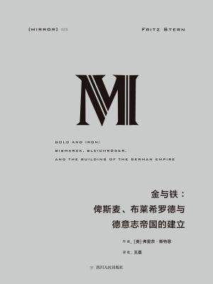 金与铁:俾斯麦、布莱希罗德与德意志帝国的建立(理想国译丛23)[精品]