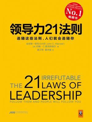 领导力21法则:追随这些法则,人们就会追随你[精品]