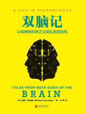 双脑记:认知神经科学之父加扎尼加自传[精品]