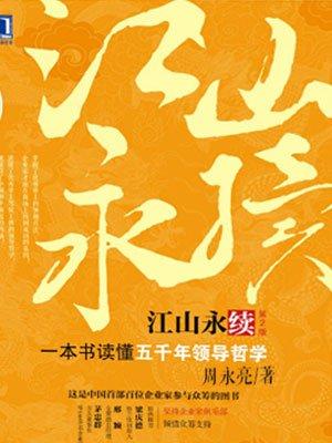 江山永续:读懂五千年领导哲学第2版