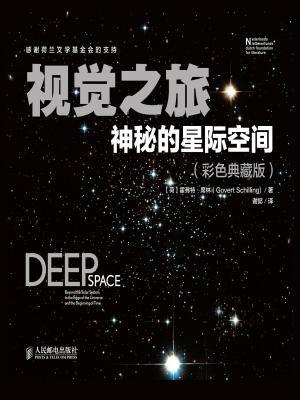 视觉之旅 神秘的星际空间(彩色典藏版)