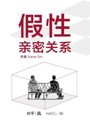 假性亲密关系:知乎 Steve Shi 作品