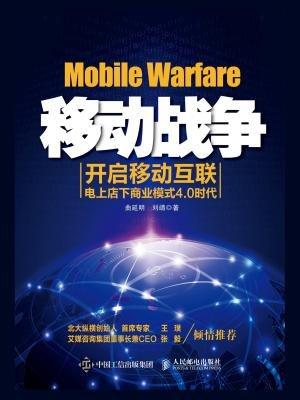 移动战争——开启移动互联电上店下商业模式4.0时代