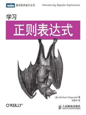 学习正则表达式 (图灵程序设计丛书)