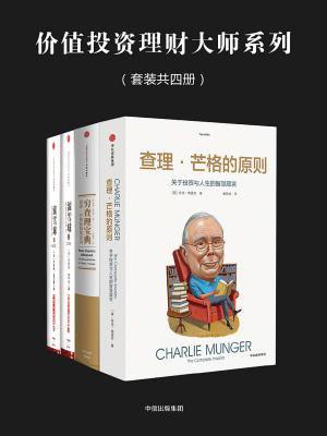 价值投资理财大师系列(套装共四册)[精品]