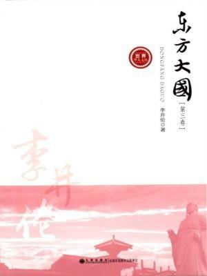 东方大国(第三卷)