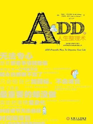 ADD的人生整理术