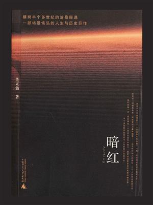 暗红[精品]