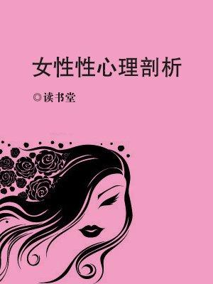 女性性心理剖析