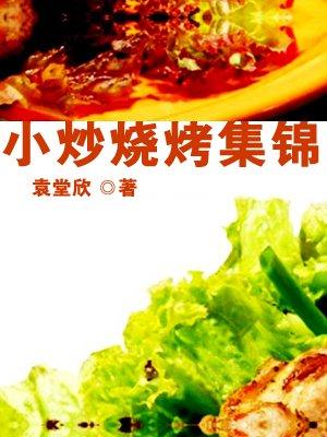 小炒烧烤集锦