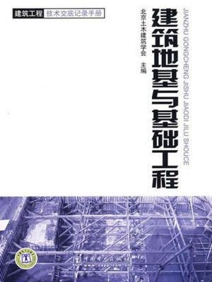 建筑地基与基础工程