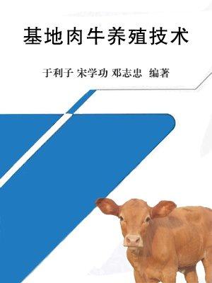 基地肉牛养殖技术