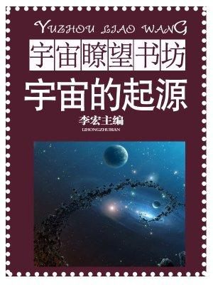 (宇宙瞭望书坊)宇宙的起源