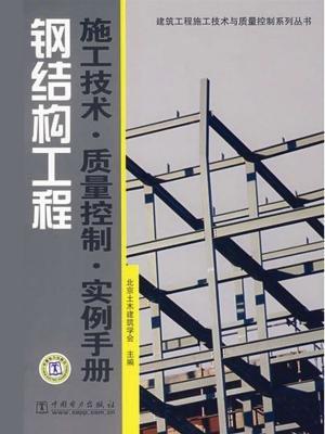 钢结构工程施工技术·质量控制·实例手册