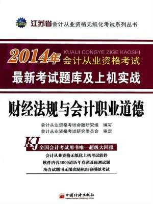 财经法规与会计职业道德最新考试题库及上机实战
