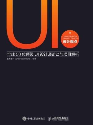 UI设计观点:全球50位顶级UI设计师访谈与项目解析