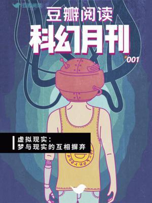 豆瓣阅读科幻月刊001