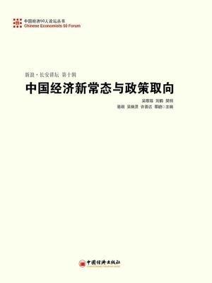 新浪长安讲坛第十辑:中国经济新常态与政策取向