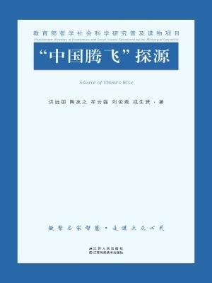 """""""中国腾飞""""探源:中国特色社会主义经济理论概说"""