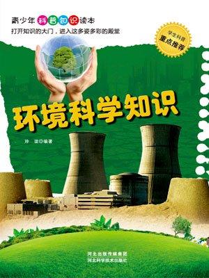 环境科学知识