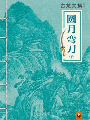 古龙文集·圆月弯刀(下)