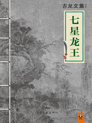 古龙文集·七星龙王