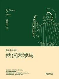 易中天中华史:两汉两罗马(升级版)