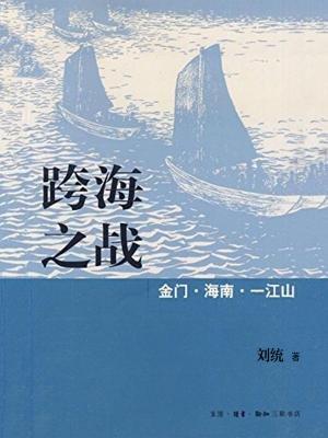 跨海之战——金门·海南·一江山