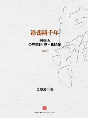 浩荡两千年:中国企业 公元前7世纪~1869年(纪念版)