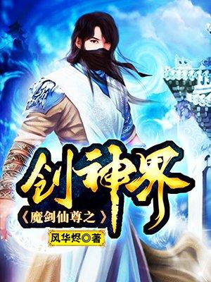 魔剑仙尊之创神界